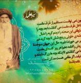 ایت الله سید ابوالحسن اصفهانی