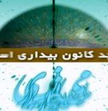 همایش تجلیل از فعالان کانون های مساجد